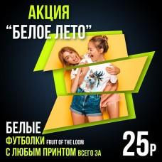 """Акция """"Белое лето"""""""