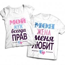 Комплект парных футболок Муж и жена