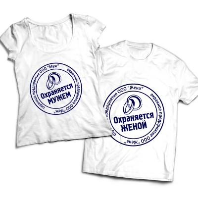 Комплект парных футболок Охрана