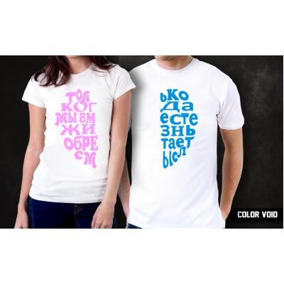 Комплект парных футболок Сердце с текстом