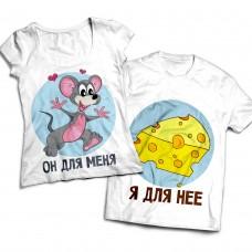 Комплект парных футболок Мышь и сыр
