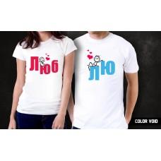 Комплект парных футболок Люблю
