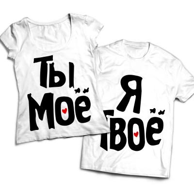 Комплект парных футболок Ты.Я.
