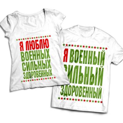 Комплект парных футболок Военный