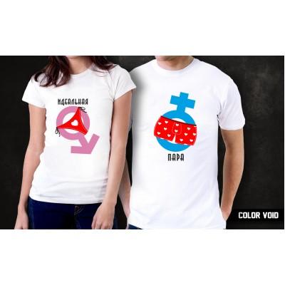 Комплект парных футболок Идеальная пара
