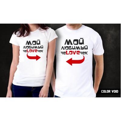 Комплект парных футболок Любимый чеLOVEчек