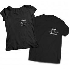 Комплект парных футболок Давай навсегда